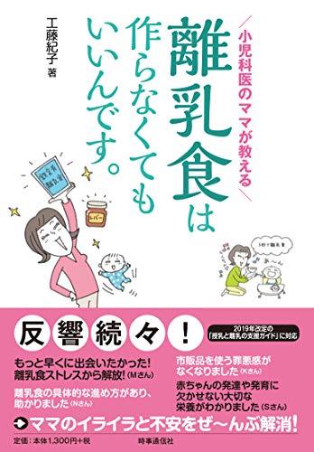 小児科医のママが教える 離乳食は作らなくてもいいんです。の詳細を見る