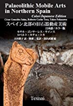Palaeolithic Mobile Arts in Northern Spain, Color/Japanese Edtion (Palaeolithic Arts in Northern Spain) (Volume 4) (Japanese Edition)