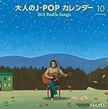 大人のJ-POPカレンダー ~365 Radio Songs~10月 空と星