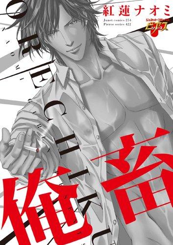 俺畜 (ジュネットコミックス ピアスシリーズ)