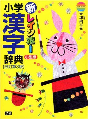 新レインボー小学漢字辞典(小型版)