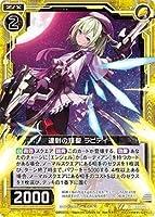 【ホログラム】ゼクス Z/X B35-028 連射の輝聖 ラピティ (N ノーマル) 想星 キュレーション (B-35)
