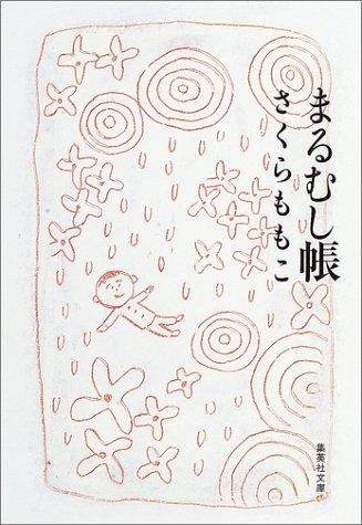 まるむし帳 (集英社文庫)