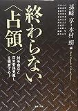 終わらない〈占領〉: 対米自立と日米安保見直しを提言する!