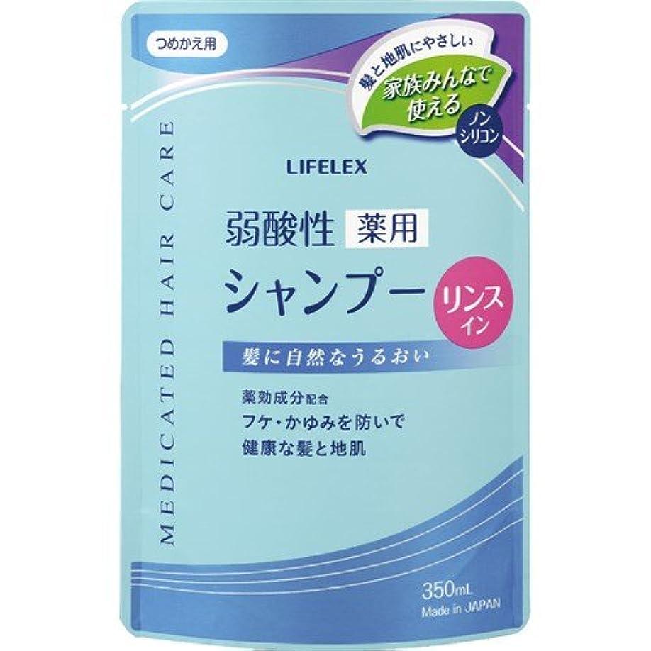 お手伝いさん報復虫を数えるコーナンオリジナル 弱酸性薬用リンスインシャンプー 詰替 350ml