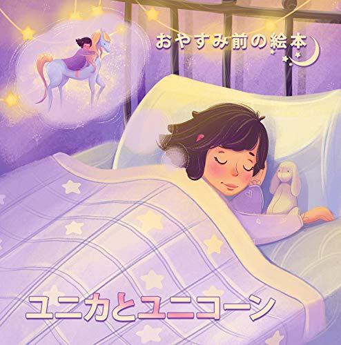 ユニカとユニコーン ~おやすみ前の絵本~