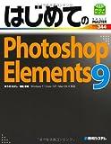 はじめてのPhotoshopElements9 (BASIC MASTER SERIES)