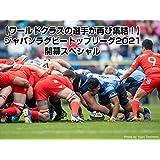 【ワールドクラスの選手が再び集結!】ジャパンラグビートップリーグ2021開幕スペシャル