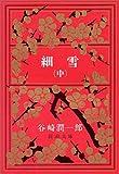 細雪(中) (新潮文庫)