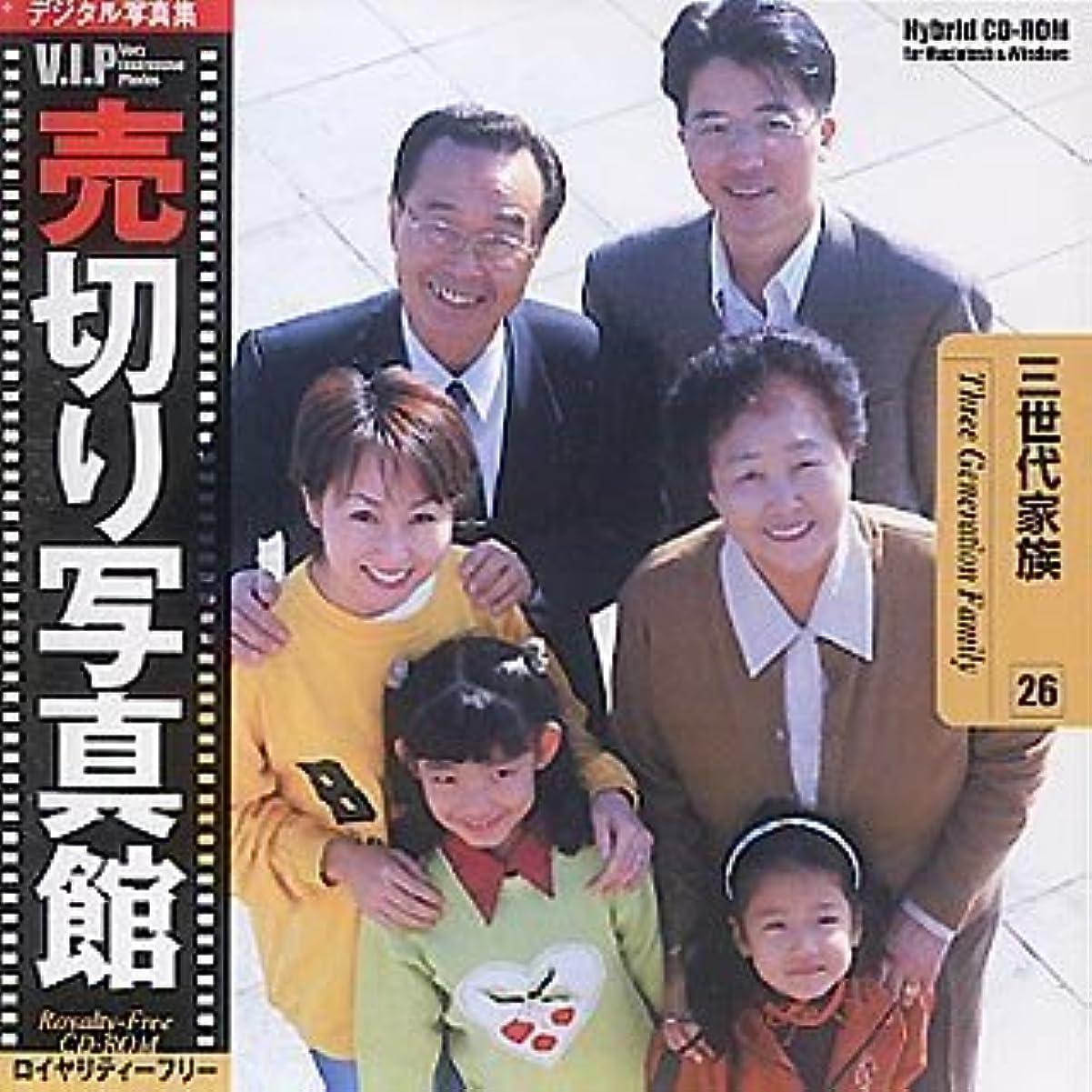 永久来てブロンズ売切り写真館 VIPシリーズ Vol.26 三世代家族
