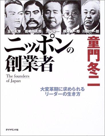 ニッポンの創業者