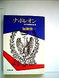 ナポレオン (1976年) (文春文庫)