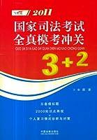 2011国家司法考试全真模考冲关3+2