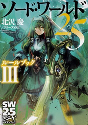 ソード・ワールド2.5 ルールブックIII (ドラゴンブック)