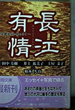 長江有情―英雄光芒の地をゆく (徳間文庫)