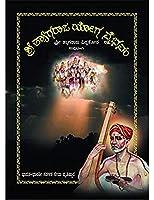 Shri Tyagaraja Yoga Vybhavam - Samputa 1: Vol. 1 - Kannada