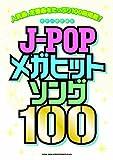 ギター弾き語り J-POPメガヒットソング100