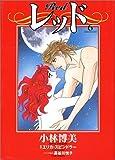 レッド 6 (フラワーコミックススペシャル)