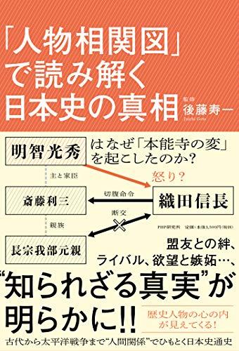 「人物相関図」で読み解く日本史の真相 - 後藤 寿一