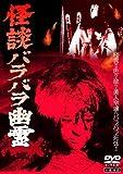 大蔵怪談傑作選 怪談バラバラ幽霊[DVD]