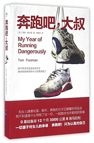 My Year of Running Dangerously (Chinese Edition)