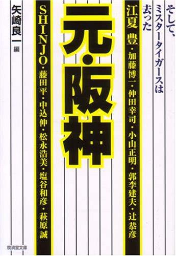 元・阪神 (廣済堂文庫) - 矢崎 良一