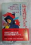 仙道符咒気功法 (ムー・スーパー・ミステリー・ブックス)