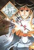 晴明。 六ノ巻 (眠れぬ夜の奇妙な話コミックス)