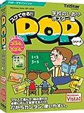 スグできるPOP 学校のしおり・ポスター編 Vista対応版