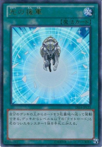 遊戯王カード DS14-JPL23 光の援軍 ウルトラ / 遊戯王ゼアル [デュエリストセット Ver.ライトロード・ジャッジメント]