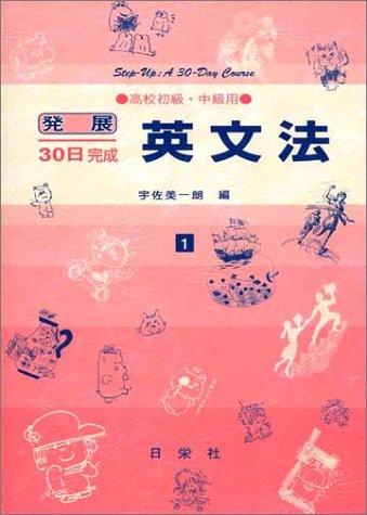 英文法―高校初級・中級用 (発展30日完成 (1))