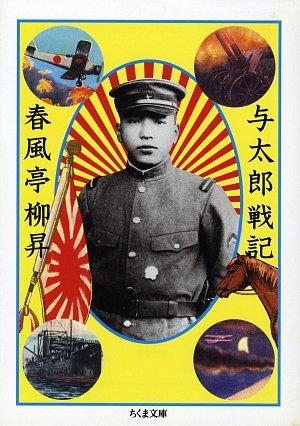 与太郎戦記 (ちくま文庫)