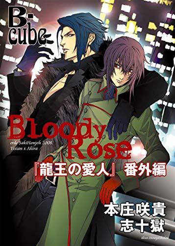 Bloody Rose ~「龍王の愛人」番外編~【まんが付】 (B-cube)