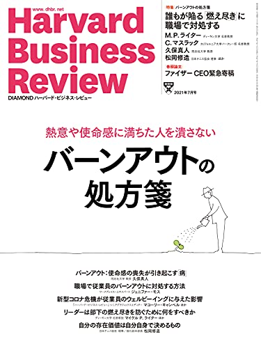 DIAMONDハーバード・ビジネス・レビュー21年7月号 [雑誌]