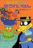 かいけつゾロリのゆうれいせん (5) (かいけつゾロリシリーズ ポプラ社の新・小さな童話)