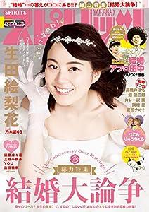 週刊ビッグコミックスピリッツ 160巻 表紙画像