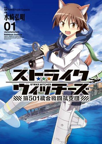 ストライクウィッチーズ 第501統合戦闘航空団(1) (角川コミックス・エース)