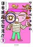 ワタナベ・コウの日本共産党発見!! 3