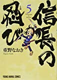 信長の忍び 5 (ジェッツコミックス)