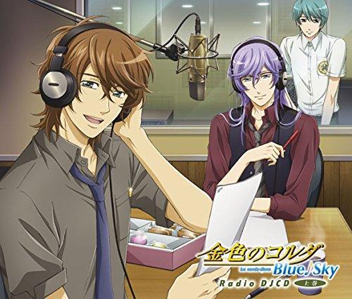 金色のコルダ Blue♪Sky Radio DJCD上巻 (3枚組)