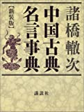 中国古典名言事典 新装版 (辞典)