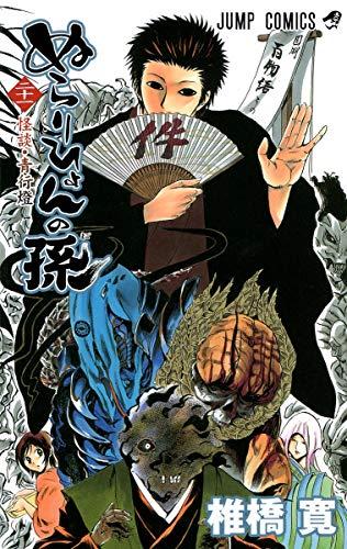 ぬらりひょんの孫 21 (ジャンプコミックス)の詳細を見る