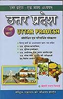BOUDHIK PRAKASHAN Uttar Pradesh