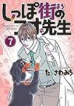 しっぽ街のコオ先生 7 (オフィスユーコミックス)