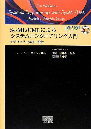 SysML/UMLによるシステムエンジニアリング入門―モデリング・分析・設計 (iMAtecアーカイブ)