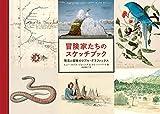 冒険家たちのスケッチブック 発見と探検のリアル・グラフィックス