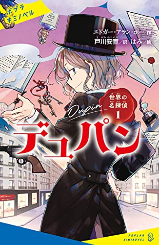 世界の名探偵1 デュパン (ポプラキミノベル)