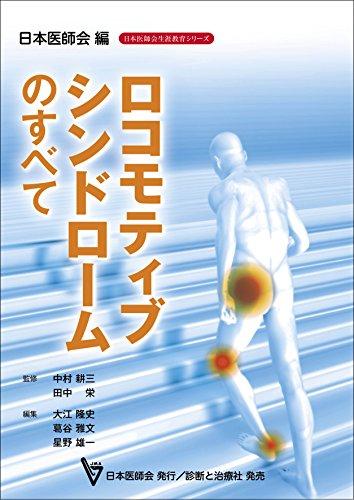 ロコモティブシンドロームのすべて (日本医師会生涯教育シリーズ)の詳細を見る
