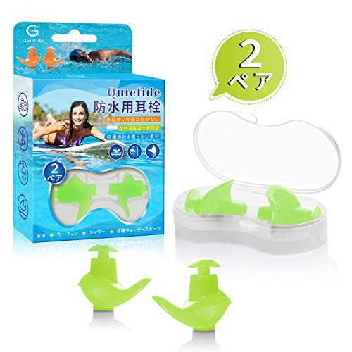 耳栓 水泳 Quietide 防水用耳栓 大小2ペア 水泳 サーフィン シャワー ひも付き ケース付き グリーン
