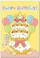 ほんわかあったかポストカード「ハッピーバースデー亀ケーキ」おしゃれな絵葉書